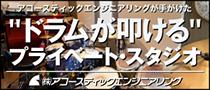 """【連載】アコースティックエンジニアリングが手がける""""ドラムが叩ける""""プライベート・スタジオ Vol.05"""