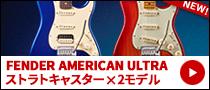 【FenderNAMM2020】Fender / American Ultra Stratocaster & Stratocaster HSS