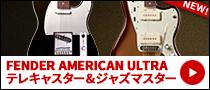 【FenderNAMM2020】Fender / American Ultra Telecaster & Jazzmaster
