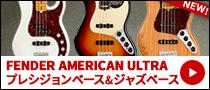 【FenderNAMM2020】Fender / American Ultra Precision Bass & Jazz Bass