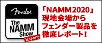 【FenderNAMM2020】フェンダー・ブースを徹底レポート