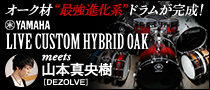 【特集】山本真央樹 meets YAMAHA Live Custom Hybrid Oak