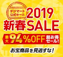 公式セール_20190117